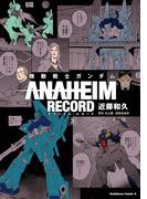 機動戦士ガンダム ANAHEIM RECORD(3)(角川コミックス・エース)