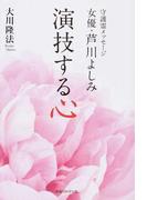 女優・芦川よしみ演技する心
