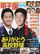 甲子園スター vol.1(2016) 高校野球をにぎわせた人気球児が制服姿で集合!