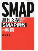 週刊文春記者が見た「SMAP解散」の瞬間