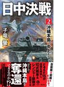 日中決戦(2) 沖縄本島、炎上!(ヴィクトリーノベルス)