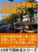 【期間限定特価】ひとり女子旅で高知県へ!女性の感性を磨く個人旅行の楽しみ方。