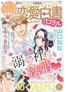 恋愛白書パステル2017年1月号(ミッシィコミックス恋愛白書パステルシリーズ)