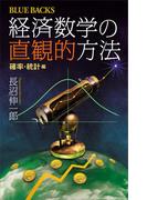 経済数学の直観的方法 確率・統計編(ブルー・バックス)