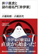井伊直虎と謎の超名門「井伊家」(講談社+α文庫)