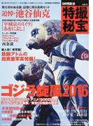 特撮秘宝 vol.5 特集ゴジラ旋風2016 追悼・池谷仙克『平城京のミイラ』『あをによし』