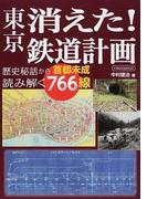東京消えた!鉄道計画 歴史秘話から読み解く首都未成766線