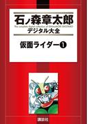 ≪期間限定20%OFF≫【セット商品】仮面ライダー 全3巻≪特典付き≫