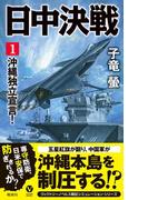 【全1-2セット】日中決戦(ヴィクトリーノベルス)