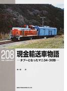 現金輸送車物語 タブーとなったマニ34・30形