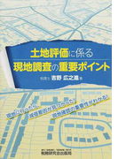 土地評価に係る現地調査の重要ポイント