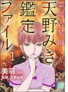 【全1-2セット】霊能占星師・天野みき鑑定ファイル