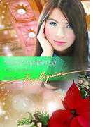 クリスマスは愛のとき【ハーレクイン文庫版】(ハーレクイン文庫)