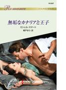 無垢なカナリアと王子(ハーレクイン・ロマンス)