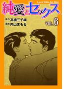 純愛とセックス 6(マンガの金字塔)