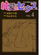 純愛とセックス 4(マンガの金字塔)