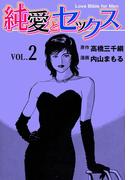 純愛とセックス 2(マンガの金字塔)