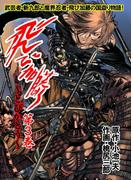 飛び加藤 第3巻(レジェンドコミック)