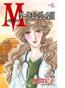 【期間限定価格】Mエム~ダーク・エンジェルIII~ 2