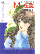 【期間限定価格】Mの伝説~ダーク・エンジェル2~ 2