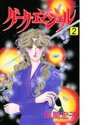 【期間限定価格】ダーク・エンジェル 2(秋田コミックスエレガンス)