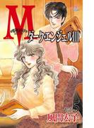 【期間限定価格】Mエム~ダーク・エンジェルIII~ 5