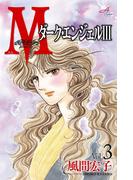 【期間限定価格】Mエム~ダーク・エンジェルIII~ 3