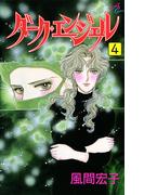 【期間限定価格】ダーク・エンジェル 4(秋田コミックスエレガンス)