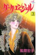 【期間限定価格】ダーク・エンジェル 3(秋田コミックスエレガンス)