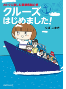 【期間限定価格】おトクに楽しむ豪華客船の旅 クルーズはじめました!(単行本(JTBパブリッシング))