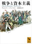 戦争と資本主義(講談社学術文庫)