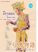 バリ島物語 ~神秘の島の王国、その壮麗なる愛と死~ : 10(アクションコミックス)