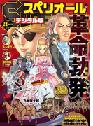 ビッグコミックスペリオール 2016年24号(2016年11月25日発売)