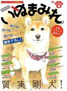 Digital Generation『いぬまみれ』 Vol.4