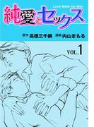 【全1-6セット】純愛とセックス(マンガの金字塔)