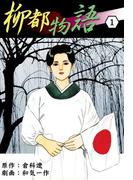 【全1-6セット】柳都物語(マンガの金字塔)