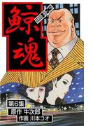 【6-10セット】鯨魂(マンガの金字塔)