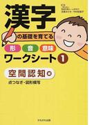 漢字の基礎を育てる形・音・意味ワークシート 1 空間認知編