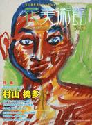 花美術館 美の創作者たちの英気を人びとへ Vol.51 特集村山槐多