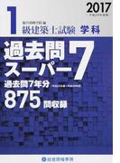 1級建築士試験学科過去問スーパー7 平成29年度版