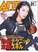 月刊アームズマガジン2017年1月号(月刊アームズマガジン)
