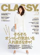 CLASSY. 2017年1月号