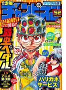 週刊少年チャンピオン2016年52号
