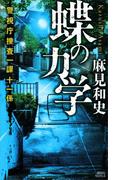 【期間限定価格】蝶の力学 警視庁捜査一課十一係