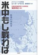 米中もし戦わば 戦争の地政学(文春e-book)