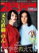 週刊ビッグコミックスピリッツ 2016年53号(2016年11月28日発売)
