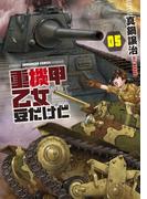 重機甲乙女 豆だけど【電子限定版】 5巻(芳文社コミックス)
