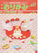 おりがみ やさしさの輪をひろげる No.497(2017.1月号) 特集とり年のお正月