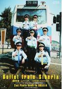 〈超特急×シベリア〉−この出会いは忘れない− スパシーバでハラショーなシベリア超特急の車窓から 2nd Photo book In RUSSIA