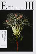 植物図鑑 3
